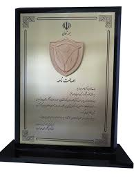 دریافت نشان عالی تولید ملی سال ۹۶